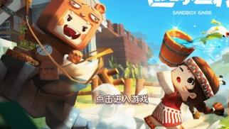 《迷你世界》是一款高自由的精美3D沙盒网页游戏。这里没有规则限制,也没有特定的玩法,只有破坏和创造