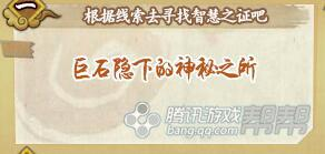 火影忍者ol11月17日第二波忍界探险题目和答案