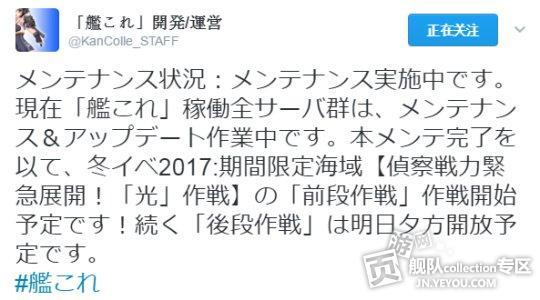 舰队collection2017冬活官推