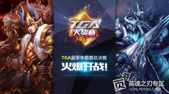 英魂之刃TGA夏季赛程曝光